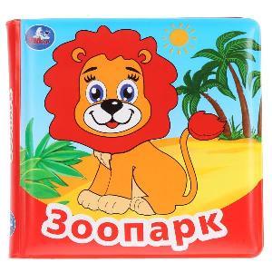 """Умка"". Зоопарк. Книга для ванны без пищалки, арт.9785506026785 фото"
