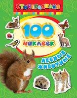 Книжка 100 наклеек. Лесные животные, арт.0026 фото
