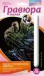 """Гравюра малая с эффектом голографик """"Павлиний голубь"""" арт. Гр-137 фото"""
