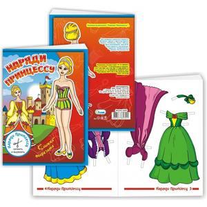 """Книжка-вырезалка """"Наряди принцессу"""" 2в1 (кукла+одежда), арт.10406 фото"""