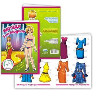 """Книжка-вырезалка """"Наряди топ-модель"""" 2в1 (кукла+одежда), арт.10410 фото"""