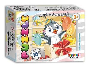 """Пазл для малышей 16 элементов """"Пингвинёнок Пушистик"""", настольно-печатная игра, арт.01123 фото"""