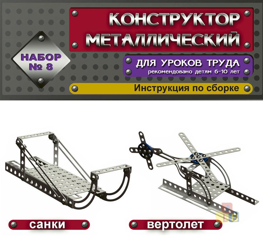 Конструктор мет.№8 (для уроков труда) 72 эл. арт.00848 фото