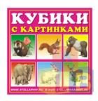 Кубики в картинках 03 (животные) арт.00803 фото