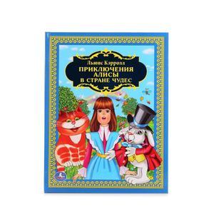 """""""Умка"""" Приключения Алисы в стране чудес. арт.978-5-506-01445-4 фото"""