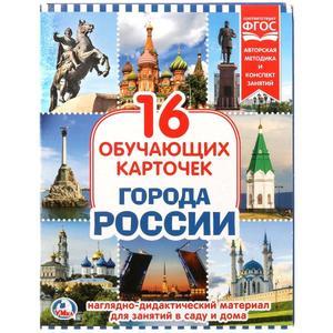 """КАРТОЧКИ В ПАПКЕ. """"УМКА"""" РОССИЯ.ОБЪЕМ: 16 КАРТОЧЕК, арт.4690590144343 фото"""