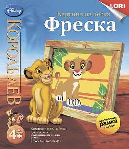 """Фреска. Картина из песка  Disney """"Король Лев"""" арт.Кпд-004 фото"""