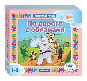 Книжка-игрушка По дороге с облаками, арт.2364 фото