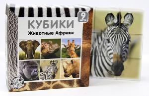"""Кубики """"Животные Африки"""" (без обклейки) 9 шт., арт.00722 фото"""