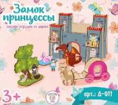 """Сборная игрушка из дерева """"Замок принцессы""""арт. Д-011 фото"""