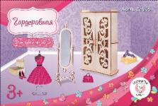 """Мебель для больших кукол до 30см """"Гардеробная"""" арт.М-010 фото"""