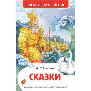 Книжка Пушкин А.С. Сказки (ВЧ), арт.2096 фото