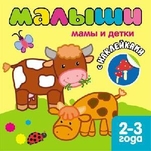Книжка с наклейками для самых маленьких Мамы и детки, арт.0879 фото