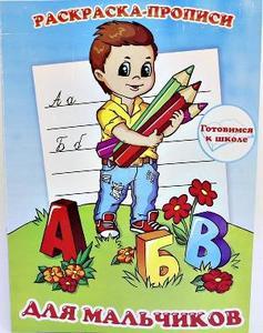 """Прописи-раскраски 17*23 """"Для мальчиков"""", арт.10303Г фото"""