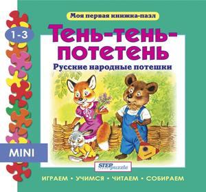 """Книжка-игрушка """"Тень-тень-потетень"""" (""""Моя первая книжка-пазл""""), арт.93200 фото"""