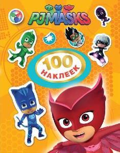 Книжка 100 наклеек Герои в масках (оранжевый), арт.9547 фото