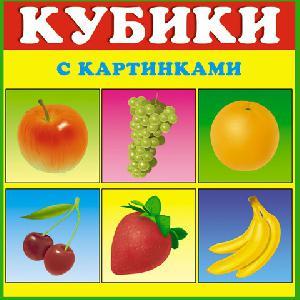 Кубики в картинках 01 (фрукты) арт.00801 фото
