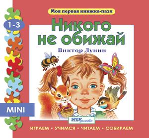 """Книжка-игрушка- """"Никого не обижай"""" (""""Моя первая книжка-пазл""""), арт.93213 фото"""