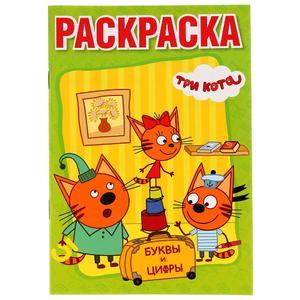 """УМКА"", ""Три Кота"", буквы и цифры (большая раскраска А3), арт.9785506024316 фото"