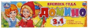 """ДОМИНО ПЛАСТМАССОВОЕ """"УМКА"""" ВРЕМЕНА ГОДА 3-В-1 В КОР. в кор.100шт арт.4690590113905 фото"""