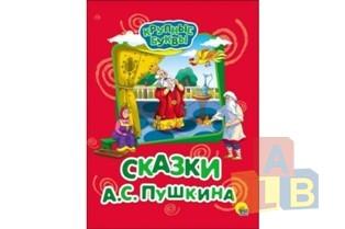 Книжка Читаю сам по слогам Сказки А.С.Пушкина, арт.3348 фото