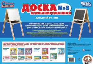 Доска комбинированная-8, планшет напольный арт.00947 фото