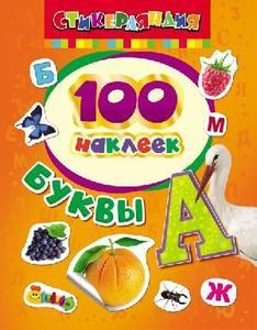 Книжка 100 наклеек. Буквы, арт.6332 фото
