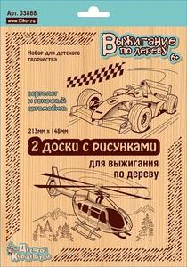 """Выжигание. Доски для выжигания 2 шт """"Вертолет и Гоночный автомобиль"""", арт.03868 фото"""