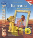 "Картина из пластилина Disney ""Король лев"" арт. Пкд-003 фото"