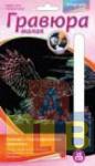 """Гравюра малая с эффектом голографик """"Ночная охотница"""" арт.Гр-229 фото"""