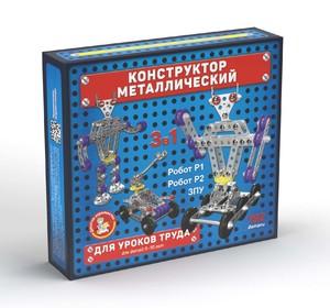 Конструктор металлический для уроков труда 3 в 1, арт.02214 фото